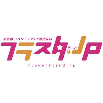 フラスタ専門 オーダーメイド フラワースタンド.jp